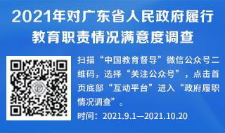 2021年对广东省人民政府履行教育职责情况满意度调查