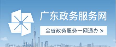 廣東省網上辦事大廳