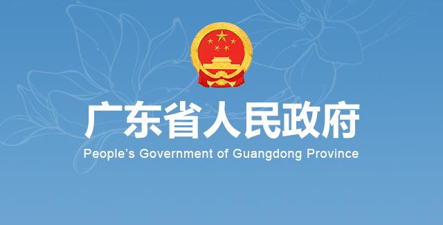 广东省人民