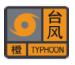 台风橙色.png