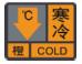 寒冷橙色.png