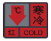 寒冷红色.png