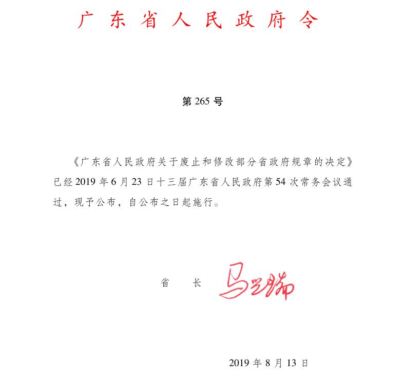 广东省人民政府关于废止和修改部