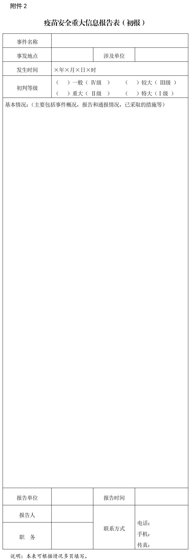 附件2.jpg