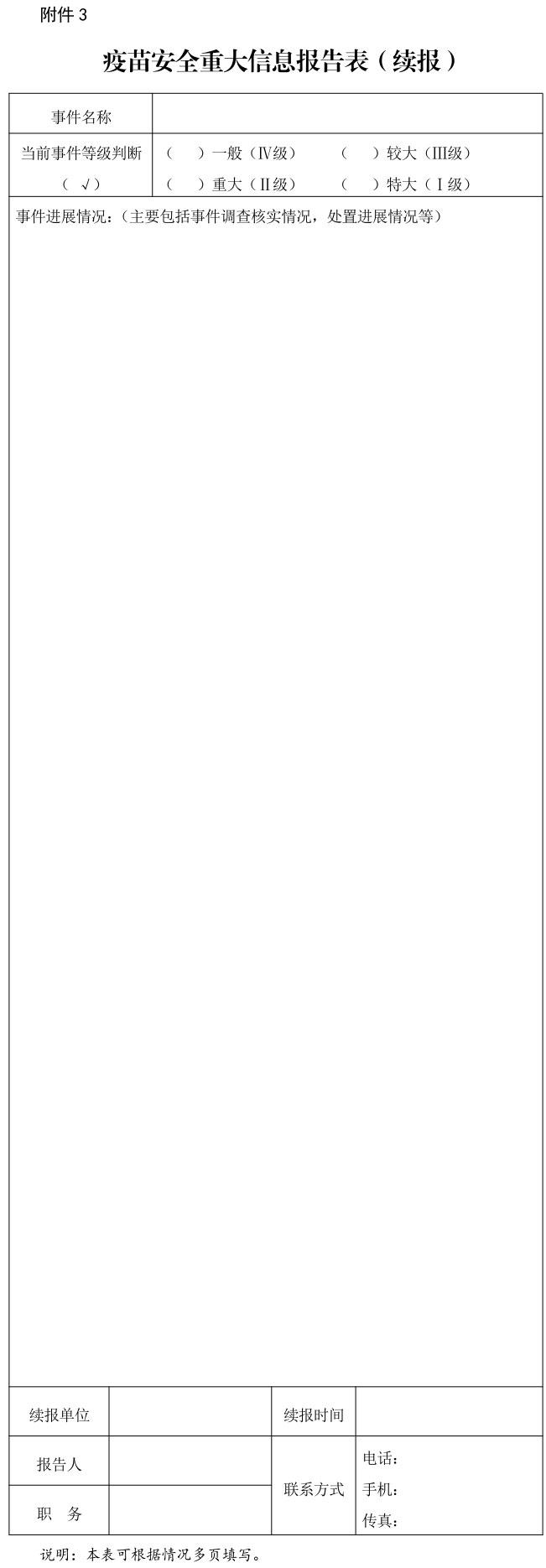 附件3.jpg