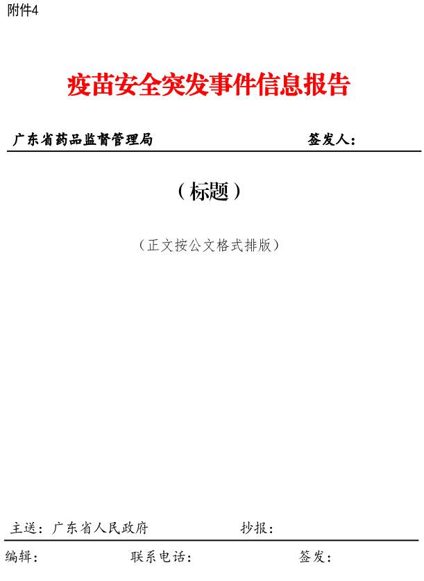 附件4.jpg