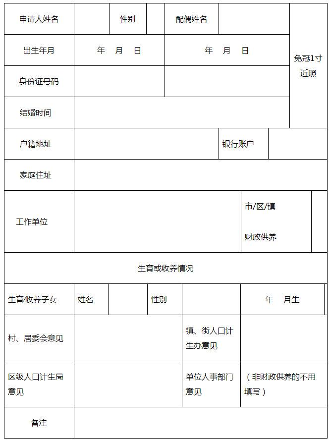关于印发珠海市城镇独生子女父母计划生育奖励办法实施细则的通知