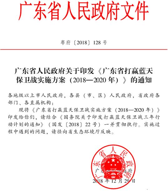 广东省人民政府关于印发《广东省打赢蓝天保卫