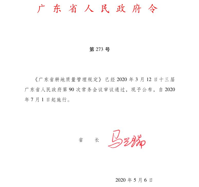 广东省耕地质量管理规定广东省人