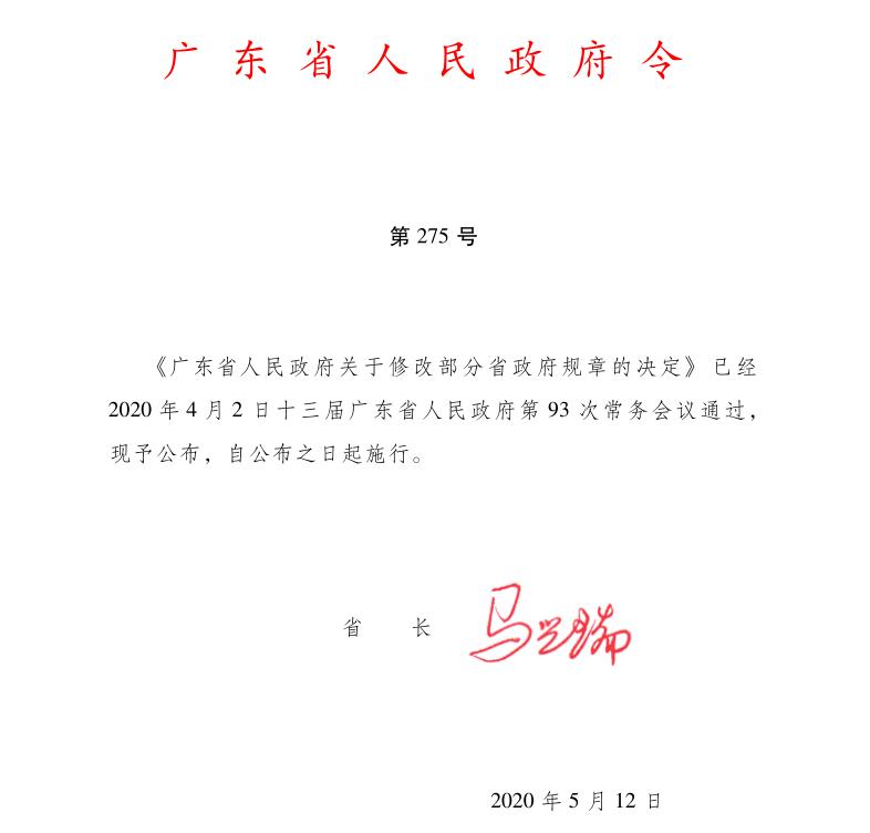 广东省人民政府关于修改部分省政