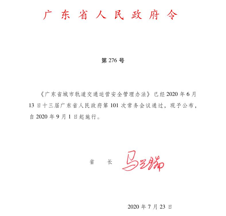 广东省城市轨道交通运营安全管理