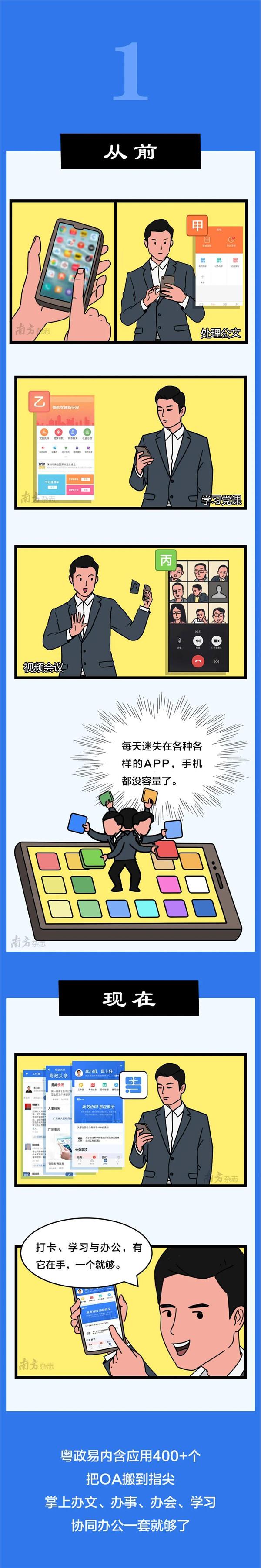 粤省事.jpg