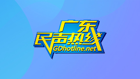 """广东省医疗保障局上线""""广东民声热线"""""""
