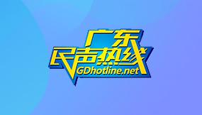 """广东省交通运输厅上线""""广东民声热线"""""""