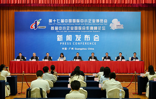 第十七届中国国际中小企业博览会和首届中小企业国际合作高峰论坛新闻发布会