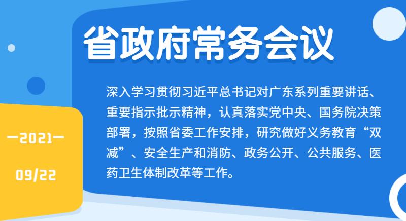 马兴瑞主持召开省政府常务会议(2021年9月22日)