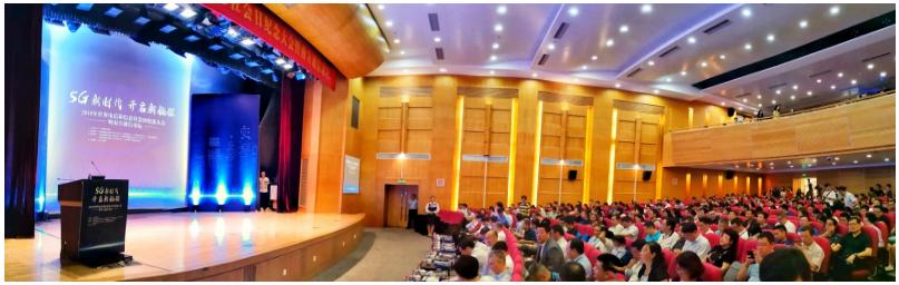 广东信息通信业举办2019年世界电信和信息社会日纪念大会广东省人民政府门户网站